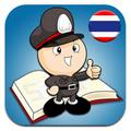 thai-police-phonebook-logo